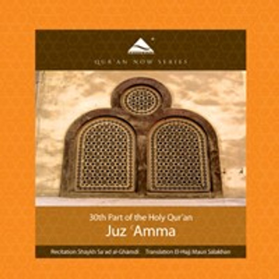 Juz Amma: Quran Recitation Ghaamidy w/ Trans. [CD:2]