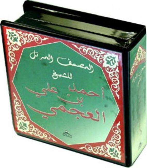 Al-Ajmi [CDs:24]