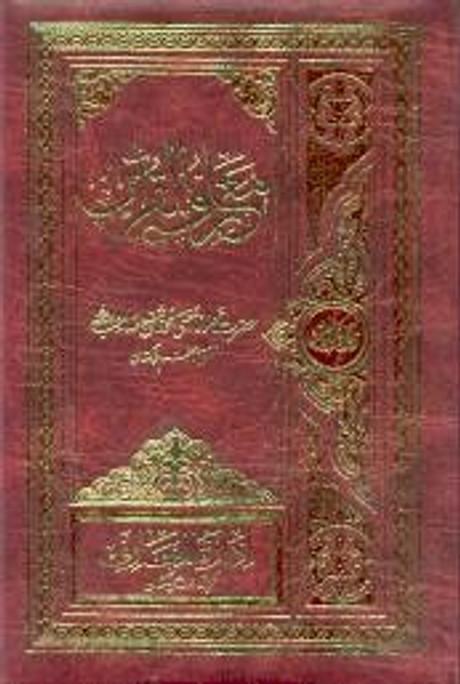 Maariful Quran in Urdu (Deluxe Edition)