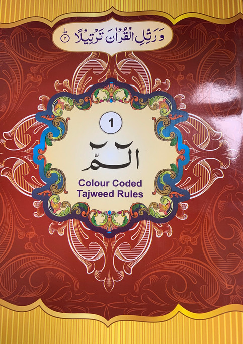 30 Individual Juz - The Holy Quran With Color Coded Tajweed Rules