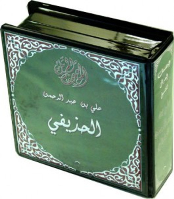 Complete Quran: Hudhaify [CDs:25]