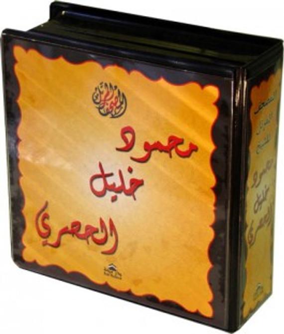 Al-Hussary [CDs:40]