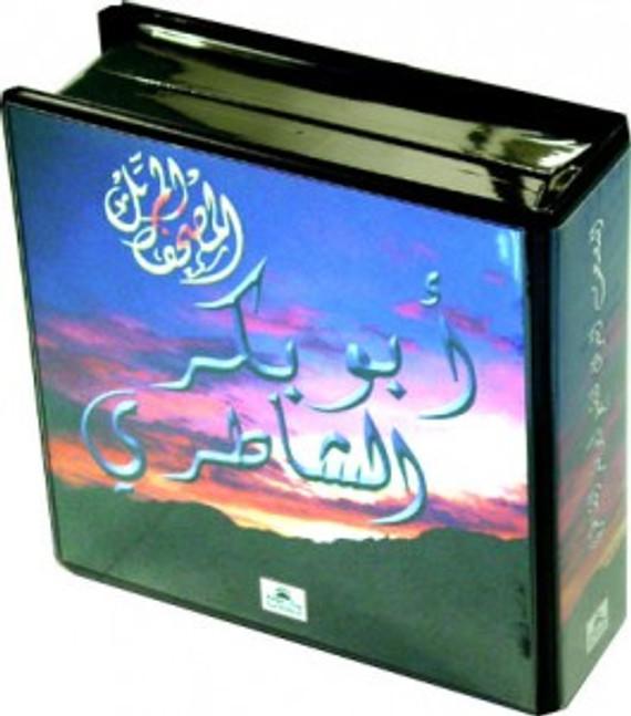 Al-Shatari [CDs:22]