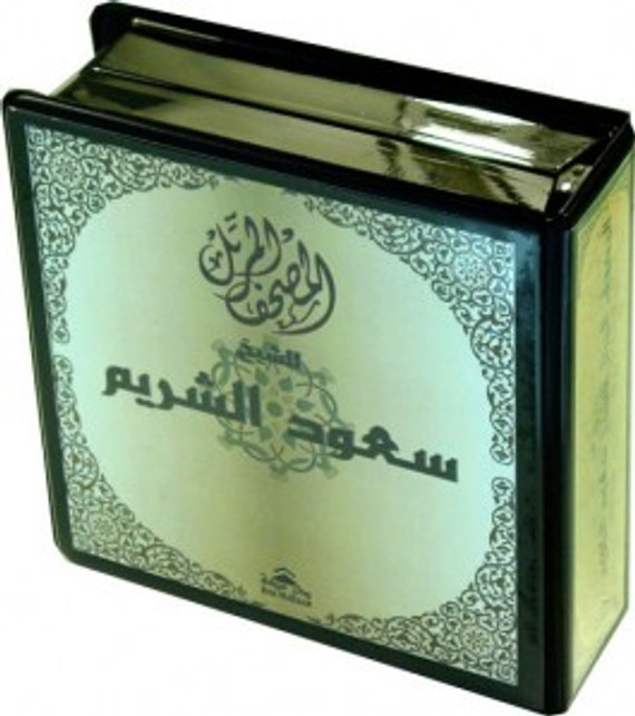 Saud Al-Shuraim [CDs:17]