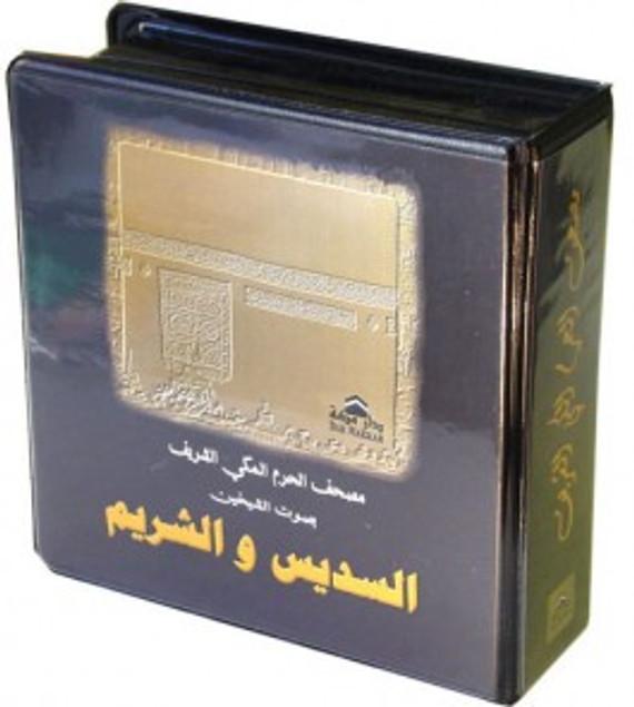 Al-Sudais Quran Set [CDs]