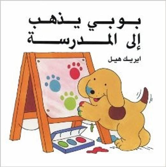 Spot Goes to School -Arabic