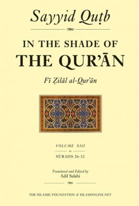 In the Shade of the Quran Vol 13