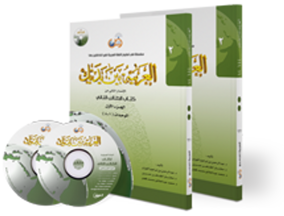 Arabic At Your Hands (Level 2/Part 1)+CD