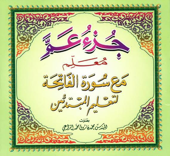 Al-Qaidah An-Noraniah - Juz Amma CD (2 CDs)