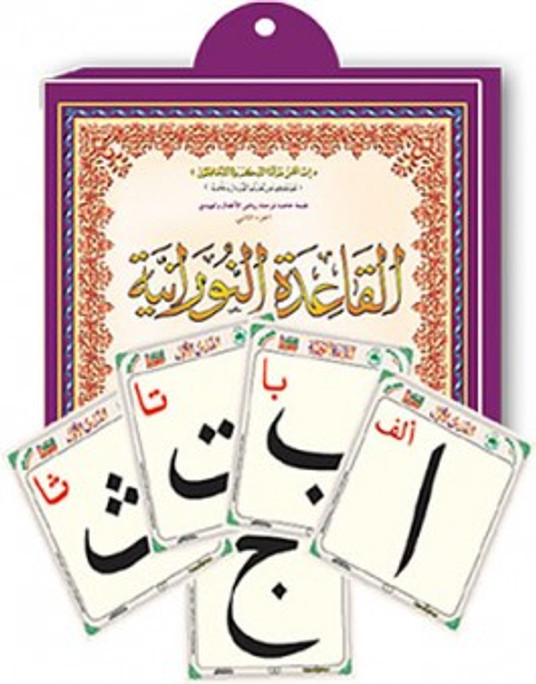 Al-Qaidah An-Noraniah - Childrens Flash Cards
