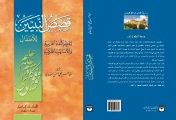 Qisas An-Nabiyin (Arabic)