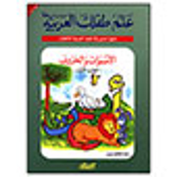Teach Your Child Arabic - Sounds and Letters: Volume 1