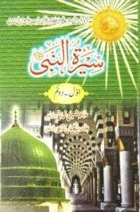 Seerat-Un-Nabi 3 Vol.