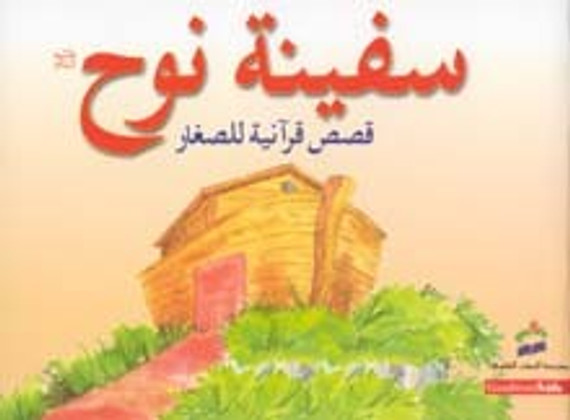The Ark of Nuh (Arabic) [PB]