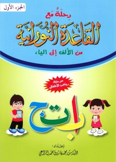 Alif to Yaa Noraniah Book 1