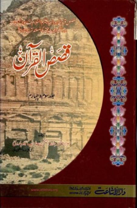 QISAS UL QURAN (2 Vol)