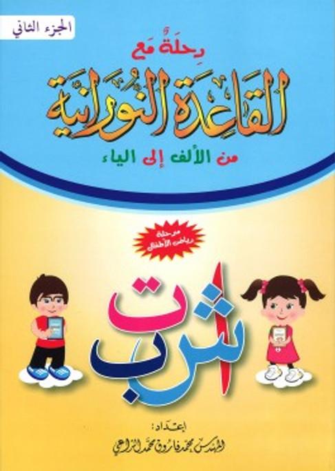 Alif to Yaa Noraniah Book 2