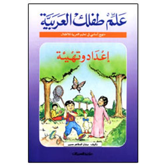 Teach Your Child Arabic - Preparation Book