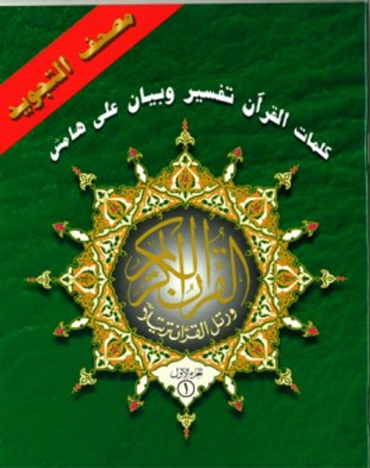 Tajweed Quran (30 Individual Books, With Leather Case)