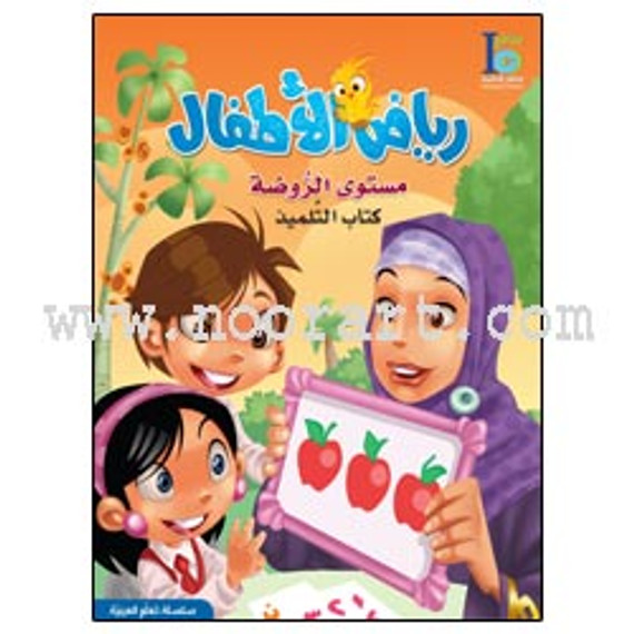 ICO Learn Arabic Textbook: Pre-KG Level (4-5 Years, With CD-ROM)