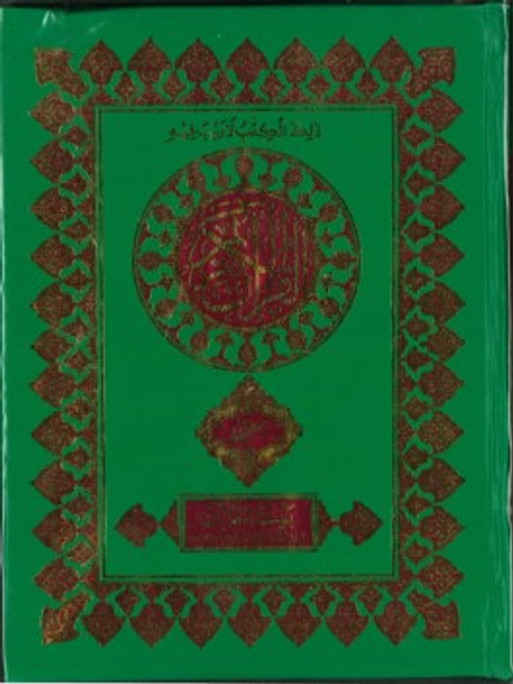 Quran in Majeedi Script Regular Size - 12 Lines