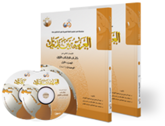 Arabic At Your Hands (Level 1/Part 1+2)+2CDs