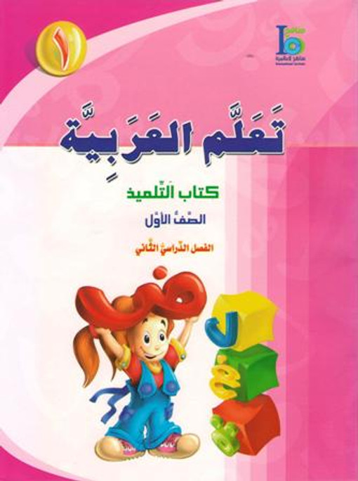 ICO Learn Arabic Textbook: Level 1, Part 2 (With CD-ROM)