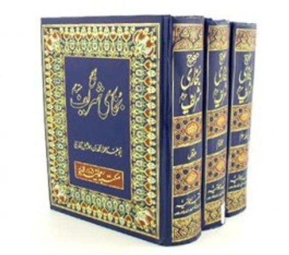 Sahih Al-Bukhari - 3 Vols. (URDU)