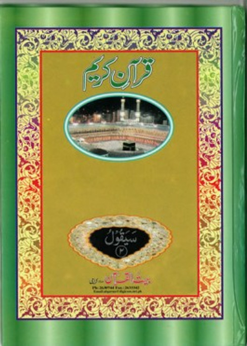Quran in 12 Line format with 30 Individual Juz Majeedi Script