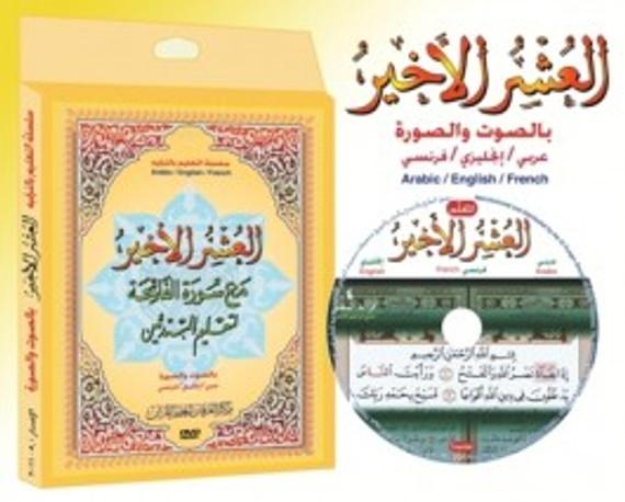 Al-Qaidah An-Noraniah: Al-Ushrul Akheer (Last Three Juz DVD & Book)