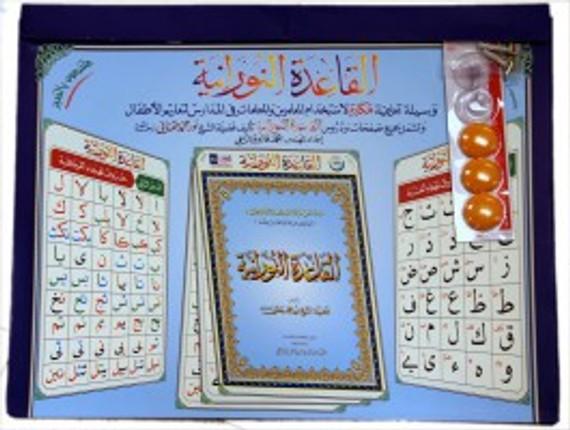 "Large Poster of Noraniah Book (30"" x 23"")"