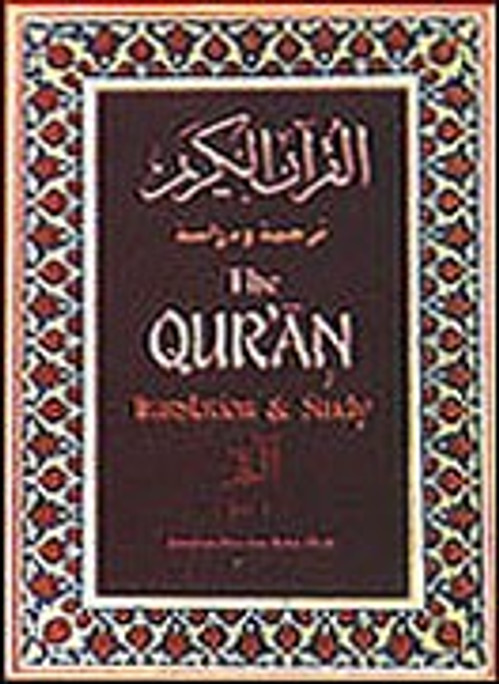The Quran: Translation and Study Juz 1