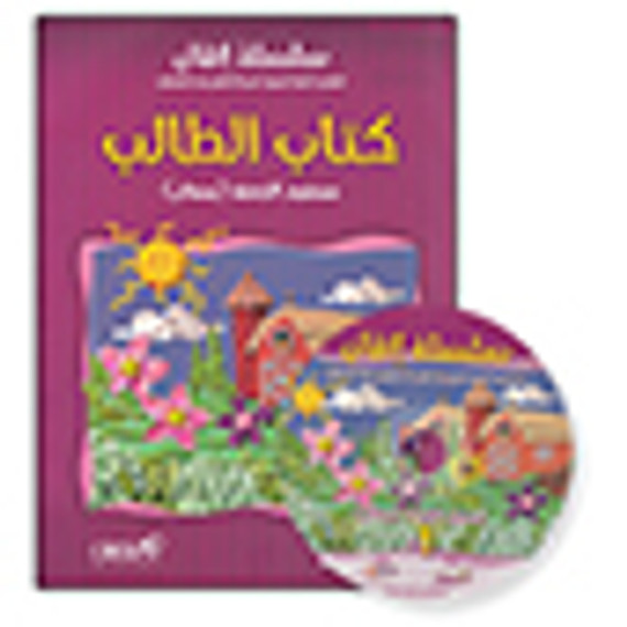 Itqan Series for Teaching Arabic Textbook (with Audio CD): KG1