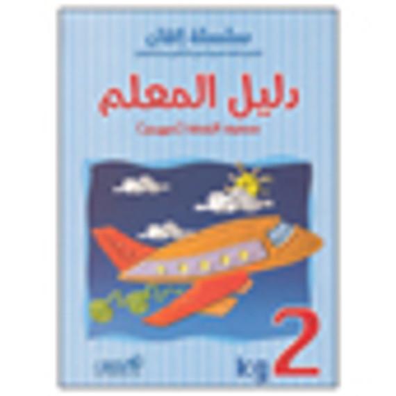 Itqan Series for Teaching Arabic Teacher Guide: KG2