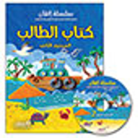 Itqan Series for Teaching Arabic Textbook (with Audio CD): Level 2