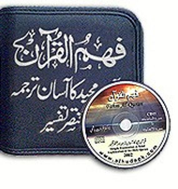 Fehm ul Quran in Urdu by Farat Hashmi on CD