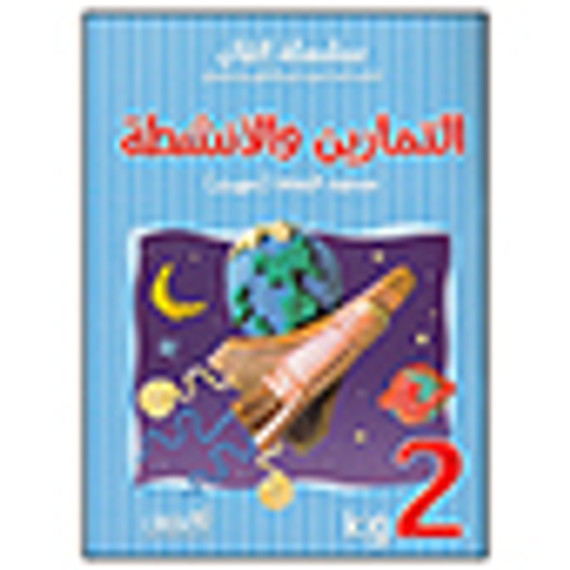 Itqan Series for Teaching Arabic Workbook: KG2