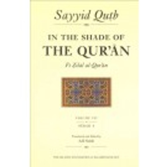 In the Shade of the Quran Vol 7