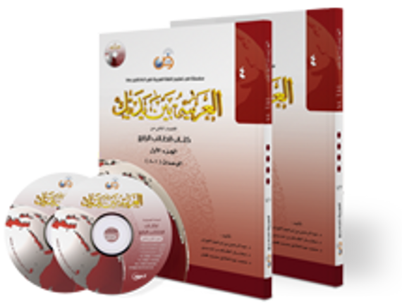 Arabic At Your Hands (Level 4/Part 1)+CD