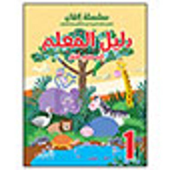 Itqan Series for Teaching Arabic Teacher Guide: Level 1