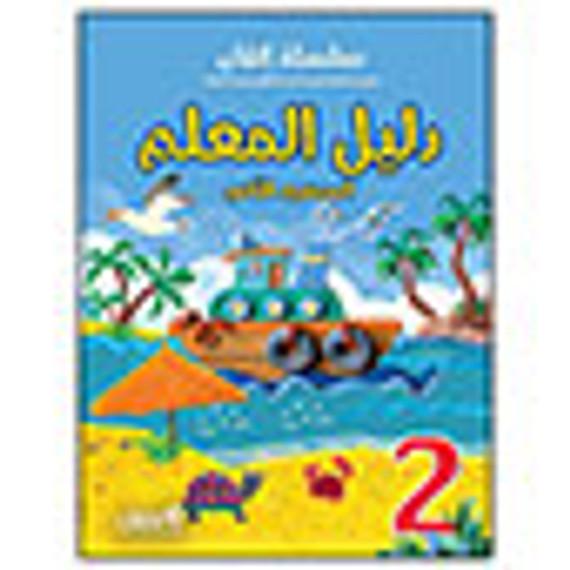 Itqan Series for Teaching Arabic Teacher Guide: Level 2