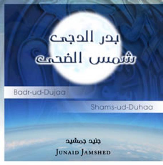 Badr-ud-Dujaa Shams-ud-Duhaa (CD)