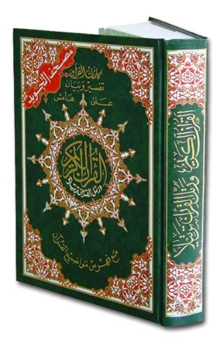 Tajweed Quran without case - Large (7 X 9.5)