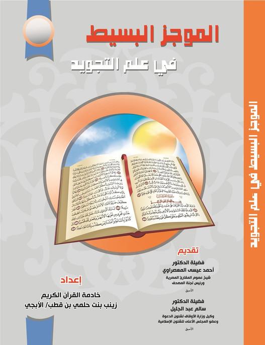 A Brief Guide to the Science of Tajweed - Al-Mujaz al Basit fii Ilm Al-Tajweed