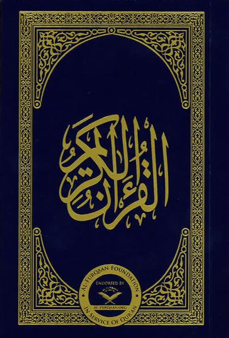 Al-Qur'an Al-Kareem (All-Arabic Soft Cover) - Pocket Size