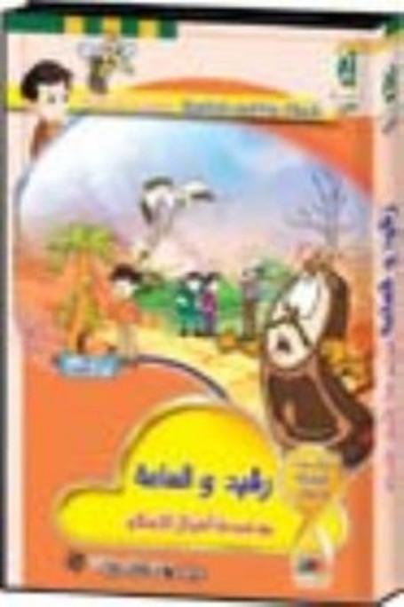 Rashid & The Clook (Arabic) [PC]