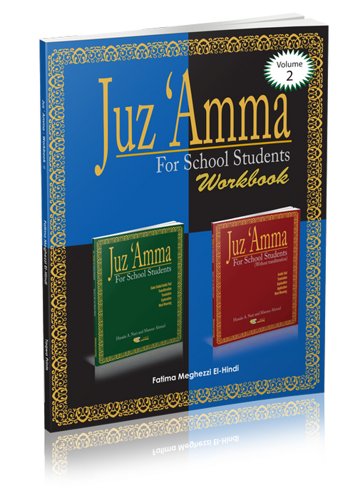 Juz 'Amma For School Students Workbook: Volume 2