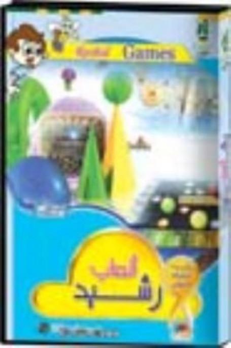 Rashid Games v3.0 (Arabic) [PC]