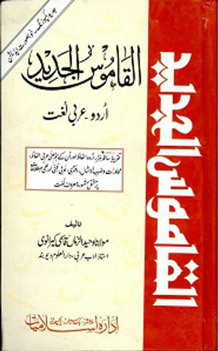 Al Qamoos Al Jadeed Urdu Arabic Lugat