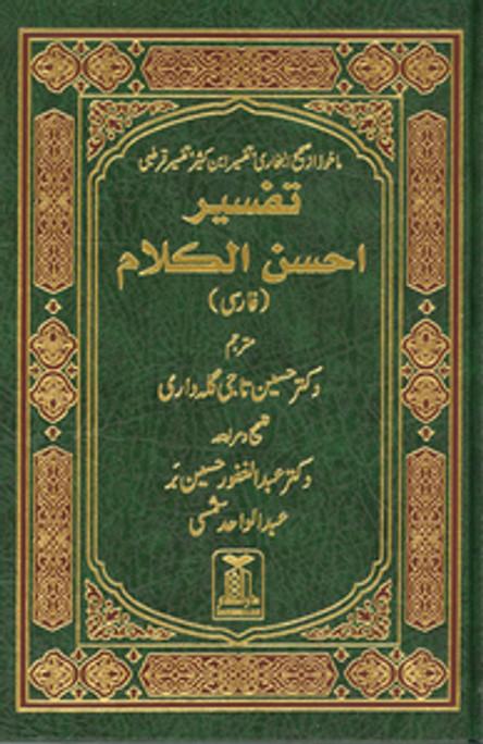 Tafseer Ahsan Ul Kamal in Persian ( Farsi )